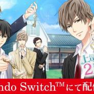 ボルテージ、Nintendo Switch版『100シーンの恋+』の第4弾「上司と秘密の2LDK」を配信開始!