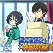 KADOKAWA、『魔法科高校の劣等生 スクールマギクスバトル』で「風紀委員長の特別演習」とイベント連動ガチャ「トリコロールガチャ」を開催