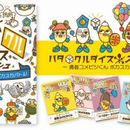 アトトックとスピカデザイン、カードゲーム『パタクルダイススマッシュ~勇者コメビツくんポカスカバトル~』の一般販売を開始