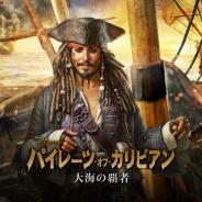 JOYCITY、映画「パイレーツ・オブ・カリビアン」のIPを使用した戦略シミュレーション『パイレーツ・オブ・カリビアン:大海の覇者』事前登録開始