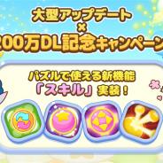 LINE、『LINE:ピクサー タワー ~おかいものパズル~』でステージのクリア率がアップするスキル付き店長キャラクターが登場!