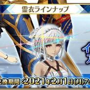 FGO ARCADE PROJECT、『Fate/Grand Order Arcade』で2月リリースの霊衣 「イシュタル(アーチャー)」の総身霊衣と「アルテラ(セイバー)」の転身霊衣が登場