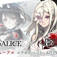 ポケラボとスクエニ、『SINoALICE -シノアリス-』で『ドラッグ オン ドラグーン3』コラボを6月25日より復刻開催!