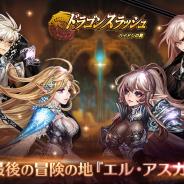 GAMEVIL COM2US Japan、『ドラゴンスラッシュ』で第5幕最終章となる冒険の地「エル・アスガルド」が登場!