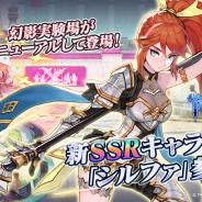 Netmarble、『テリアサーガ』に新SSRキャラ「シルファ」参戦! 幻影実験場がリニューアルして再登場