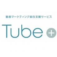スパイスボックスとマクロミル、動画マーケティング総合支援サービス『Tube+』の提供開始