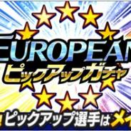 KLab、『キャプテン翼 ~たたかえドリームチーム~』で「EUROPEANピックアップガチャ」を本日16時より開催 SR以上は欧州選手のみが登場