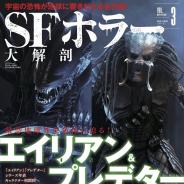 三栄、「エイリアン」「プレデター」を特集した「SFホラー大解剖」を発売! シリーズ年表や相関図、エイリアン&プレデターの倒し方まで