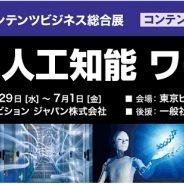 日本最大のコンテンツビジネス総合展「コンテンツ東京2016」で「AI・人工知能 ワールド」が特設エリアに登場…AI技術を活用する企業が一堂に
