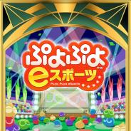 セガゲームス、『イドラ ファンタシースターサーガ』で『ぷよぷよeスポーツ』とのコラボ限定アイテム配信へ