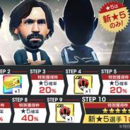 セガゲームス、『プロサッカークラブをつくろう! ロード・トゥ・ワールド』でピルロの新Ver登場!!