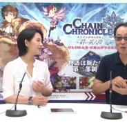セガゲームス、『チェインクロニクル』と『サクラ大戦』コラボで広井王子氏がプレイする動画を公開! コラボ限定ストーリーも紹介!