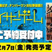 KADOKAWA、サイバーコネクトツー・松山洋氏原作のゲーム業界お仕事マンガ「チェイサーゲーム」第3巻を発売決定! 予約受付をスタート