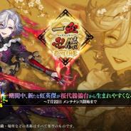 EXNOA、『一血卍傑-ONLINE-』に新英傑「カルラ」を追加! イベント「ぬいぐるみ祈願投票」も開催中