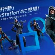 NetEase、大ヒットタイトル『荒野行動』PS4版を正式リリース!