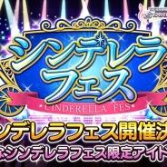 バンナム、『アイドルマスター シンデレラガールズ スターライトステージ』でシンデレラフェスを3月28日22時より開催…新たな限定アイドルも登場