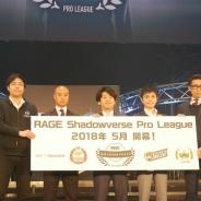 【RAGE 2018 Spring】『Shadowverse』プロリーグの追加情報を発表 5月5・6日開催の「シャドバフェス!」で開幕戦を実施