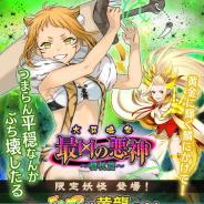 マイネットゲームス、『妖怪百姫たん!』で新イベント「最凶の悪神~檮杌篇~」を開催!