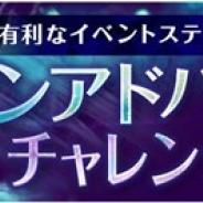 ゲームオン、『フィンガーナイツ』で3月16日より期間限定イベント「ディバインアドバンテージチャレンジ」を開催