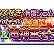スクエニ、『星のドラゴンクエスト』で「竜神そうび」&「竜神王そうび」登場のプレミアム宝箱ふくびきを24日より開催!