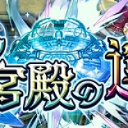 アソビモ、『アヴァベルオンライン』でシルバーウィーク特別イベント「銀の宮殿の運試し」を開催!