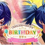 coly、『魔法使いの約束』で4月の誕生日ガチャを公開! オズとシノの限定カード登場