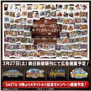 バンナム、ONE PIECEアプリゲーム4作品合同で明日の朝日新聞朝刊に全面広告掲載予定 広告掲載を記念したCPを4タイトルで開催