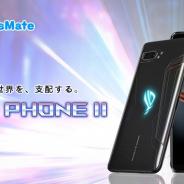 LogicLinks、「LinksMate」でゲーミングスマートフォン「ROG Phone II」を9万9800円(税別)で販売開始