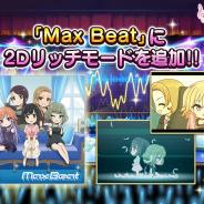 バンナム、『デレステ』で楽曲「Max Beat」の2Dリッチモード対応やイベント「きゅん・きゅん・まっくす」のコミュ解放などのアップデート