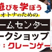 SDエンターテイメント、オトナのためのゲームセンターワークショップをディノスパーク南福島店で開催 福島県内では初 テーマは「クレーンゲーム」