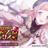 バンナム、『シャニマス』でイベント「ウィンター・スノー・ボックス」と「きよしこの夜、プレゼン・フォー・ユー!」を11月30日より開催決定!