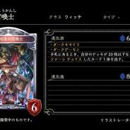 Cygames、『Shadowverse』で第9弾カードパックの新カード「暗黒の召喚士」「ダークキマイラ」「ダークデーモン」を公開