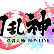 マーベラス、『シノビマスター 閃乱カグラ NEW LINK』簡体字版を中国本土で配信決定! 事前登録を開始!