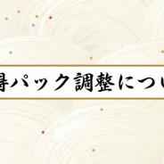XiimoonとRejet、『剣が刻』で「月替わりお得パック」と「中津国の守護パック」の内容調整を予告