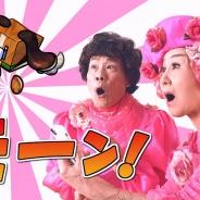 セガゲームス、スマホカメラRPG『パシャ★モン』で林家ペー&パー子さん出演の新PVを公開 ゲーム内にはコラボモンスター「ペー&パー」が出現