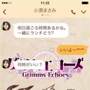 スクエニ、事前登録を実施中の新作RPG『グリムエコーズ』のLINE着せかえの販売を開始
