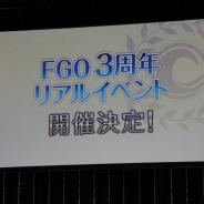 FGO PROJECT、『Fate/Grand Order』3周年リアルイベントを幕張メッセで開催決定!