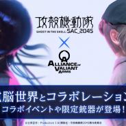 ゲームオン、『AVA』で「攻殻機動隊 SAC_2045」コラボを開始! 「セブロM-5」が手に入るイベントやムービーコンテストなど開催!