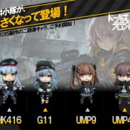『ドールズフロントライン』に登場する404小隊のメンバー「UMP45」「UMP9」「416」「G11」の可動フィギュアが販売