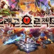 コロプラとLINE PLUS、『ドラゴンプロジェクト』韓国版を4月11日をもってサービス終了