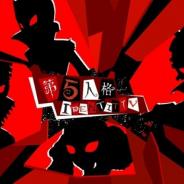 NetEase、『Identity V』が『ペルソナ5』とのコラボ企画を発表! 参戦キャラ4人のシルエットを公開!