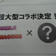 ガンホー、『パズル&ドラゴンズ』で「過去最大級」の超大型コラボを実施へ…大型アップデート「パズドラW」は鋭意開発中