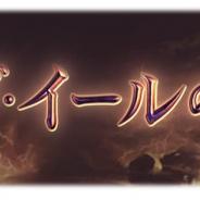 Cygames、『グランブルーファンタジー』でイベント「バブ・イールの塔」を3日より開催 10日に水属性の魔物が登場する「ドレッドバラージュ」も