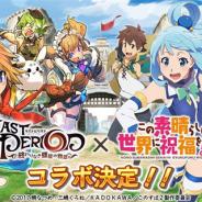 Happy Elements、『ラストピリオド』で人気TVアニメ『この素晴らしい世界に祝福を!2』とのコラボを開始 「パジャマめぐみん」をプレゼント
