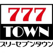 サミーネットワークス、パチンコ・パチスロオンラインゲーム『777タウン』シリーズがブランドロゴを刷新