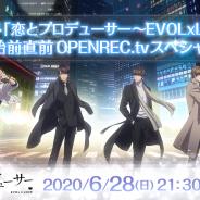 TVアニメ『恋とプロデューサー~EVOL×LOVE~』放送開始直前特番がOPENREC.tvで配信決定!