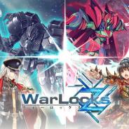 エディア、『WarLocksZ』でリリース半年記念キャンペーン…ガチャチケットのプレゼントやクエストドロップ量が大幅にアップ