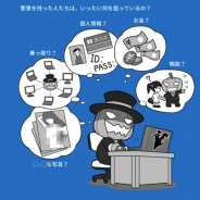 内閣サイバーセキュリティセンター、「インターネットの安全・安心ハンドブック」を公開 セキュリティ、仮想通貨、SNS、著作権など幅広く網羅