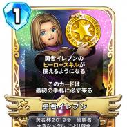 スクエニ、『DQライバルズ』で英雄カード「勇者イレブン」を全プレイヤーへ無料配布 スリーブ&メダル付きカードパックセットも交換所に登場
