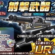 サクセス、『メタルサーガ ~荒野の方舟~』でPICK UPくじ「射撃武器くじ」を期間限定販売 11連でUR以上の装備が1個確定出現